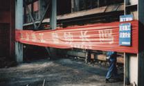 邢台钢铁钢轨焊接施工现场安全警示横幅