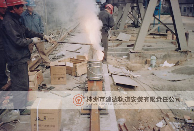 熄焦车轨道焊接过程-铝热焊