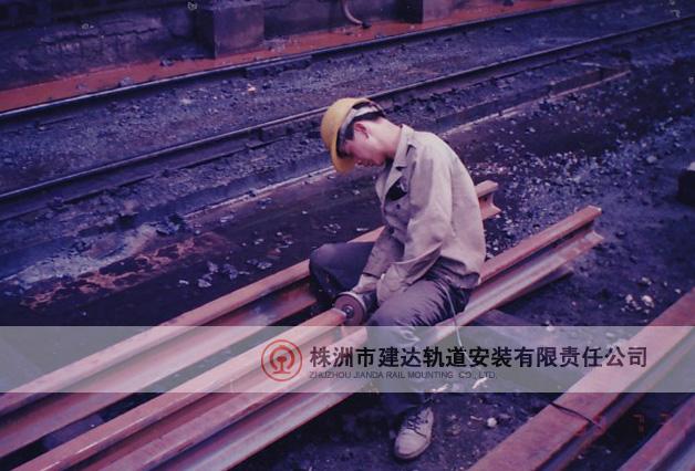 轨道焊接-铝热焊-轨道接头打磨