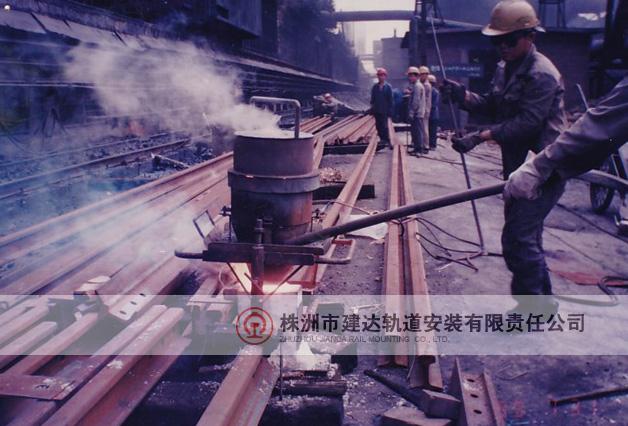轨道焊接-铝热焊