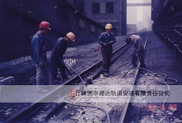 早期熄焦车轨道改造工程中