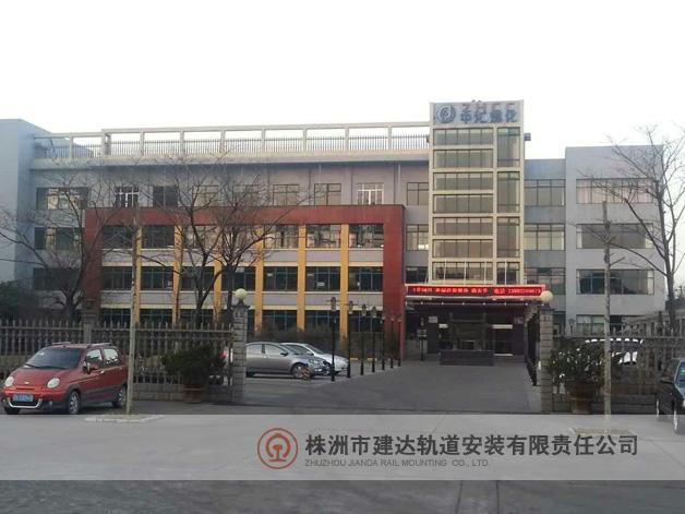 中汇煤化办公大楼