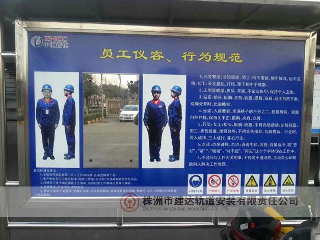 员工仪容行文规范告示牌