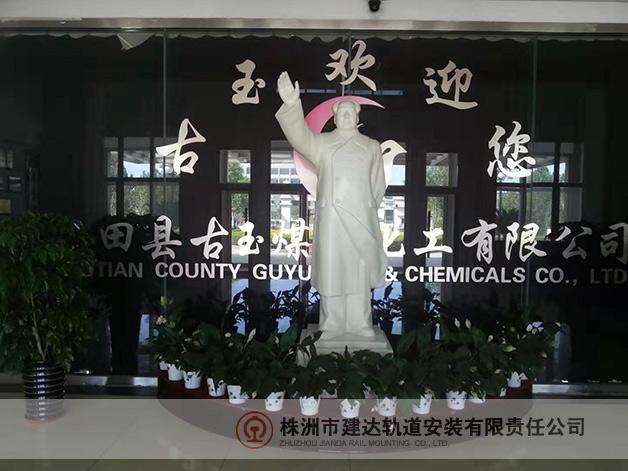 唐山古玉煤焦化有限公司办公楼公司形象墙